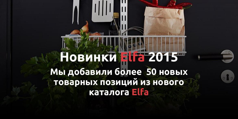 Новинки Elfa 2015